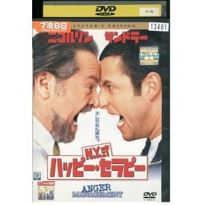 N.Y.式ハッピーセラピー DVD レンタル版 レンタル落ち 中古 リユース|gift-goods