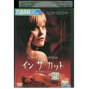 イン・ザ・カット メグ・ライアン DVD レンタル版 レンタル落ち 中古 リユース|gift-goods
