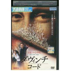 ダヴィンチコード トム・ハンクス DVD レンタル版 レンタ...