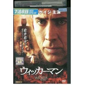 ウィッカーマン DVD レンタル版 レンタル落ち 中古 リユース|gift-goods