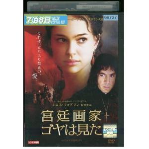 宮廷画家ゴヤは見た ハビエル・バルデム DVD レンタル版 レンタル落ち 中古 リユース|gift-goods