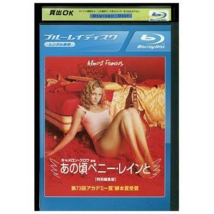 あの頃ペニー・レインと 特別編集版 ブルーレイ Bru-ray BD レンタル版 レンタル落ち 中古 リユース|gift-goods