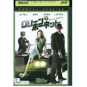 グリーンホーネット キャメロンディアス DVD レンタル版 ...