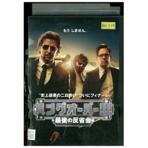 ハングオーバー3 DVD レンタル版 レンタル落ち 中古 リユース|gift-goods