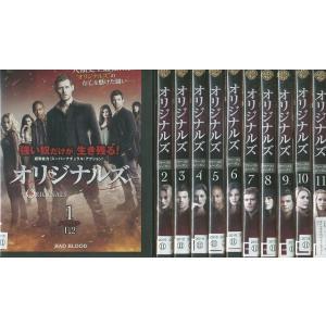 オリジナルズ ファーストシーズン 全11巻 DVD レンタル版 レンタル落ち 中古 リユース 全巻 全巻セット|gift-goods