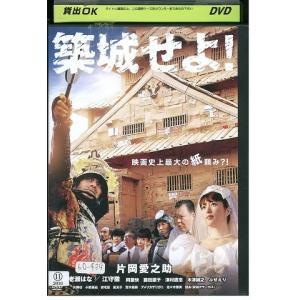 築城せよ! 片岡愛之助 DVD レンタル版 レンタル落ち 中古 リユース gift-goods