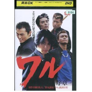 ワル 序章 DVD レンタル版 レンタル落ち 中古 リユース|gift-goods