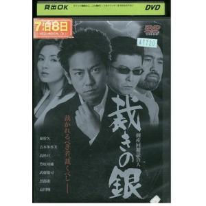 裁きの銀 DVD レンタル版 レンタル落ち 中古 リユース|gift-goods
