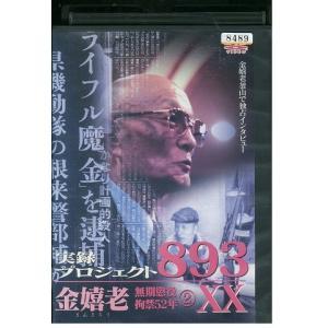 実録・プロジェクト893XX 金嬉老 2 DVD レンタル版 レンタル落ち 中古 リユース|gift-goods