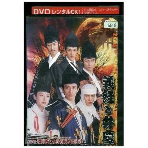 義経と弁慶 DVD レンタル版 レンタル落ち 中古 リユース gift-goods