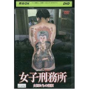 実録・プロジェクト893XX 女子刑務所 DVD レンタル版 レンタル落ち 中古 リユース gift-goods