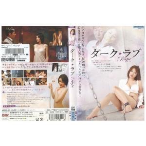 ダーク・ラブ Rape ダンカン 手島優 DVD レンタル版 レンタル落ち 中古 リユース|gift-goods
