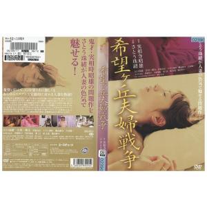 希望ヶ丘夫婦戦争 さとう珠緒 DVD レンタル版 レンタル落ち 中古 リユース|gift-goods