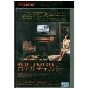ホテルチェルシー 長澤奈央 鈴木砂羽 DVD レンタル版 レンタル落ち 中古 リユース|gift-goods