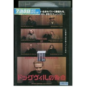 DVD ドッグヴィルの告白 ニコール・キッドマン レンタル落ち EEE07895|gift-goods