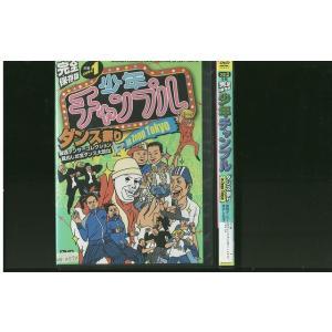 少年チャンプルダンス祭り in ZEPP TOKYO 2巻セット DVD レンタル版 レンタル落ち 中古 リユース|gift-goods