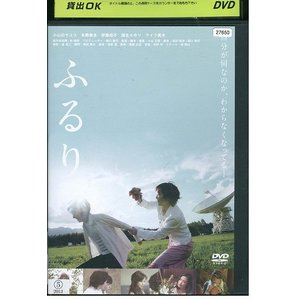 ふるり 本郷美多 DVD レンタル版 レンタル落ち 中古 リユース|gift-goods