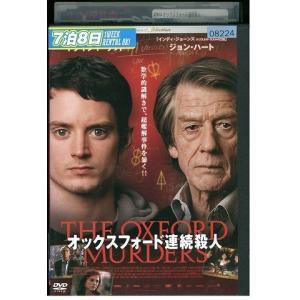 DVD オックスフォード連続殺人 レンタル落ち EEE03034|gift-goods