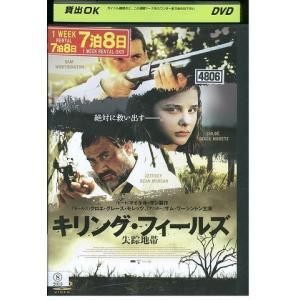DVD キリング・フィールズ 失踪地帯 レンタル落ち EEE03661|gift-goods
