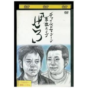 チャイルドマシーン/ゼロ DVD レンタル版 レンタル落ち 中古 リユース|gift-goods