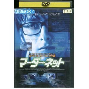 DVD マ−ダー・ネット レンタル落ち EEE11381|gift-goods
