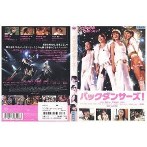 バックダンサーズ! ソニン hiro DVD レンタル版 レンタル落ち 中古 リユース|gift-goods