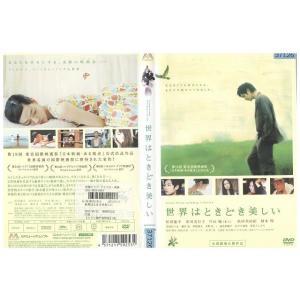 世界はときどき美しい 松田龍平 市川実日子 DVD レンタル...