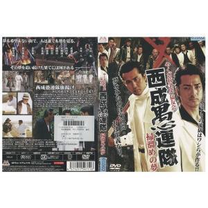 西成愚連隊 掃溜めの夢 DVD レンタル版 レンタル落ち 中古 リユース