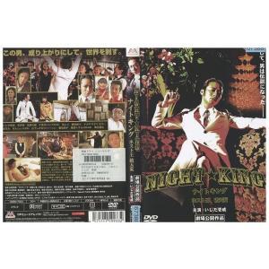 NIGHT☆KING ホスト王・破天荒 DVD レンタル版 レンタル落ち 中古 リユース gift-goods