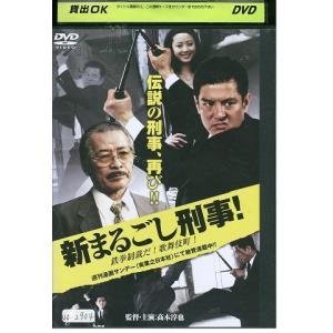 新まるごし刑事!鉄拳制裁だ!歌舞伎町 DVD レンタル版 レンタル落ち 中古 リユース|gift-goods