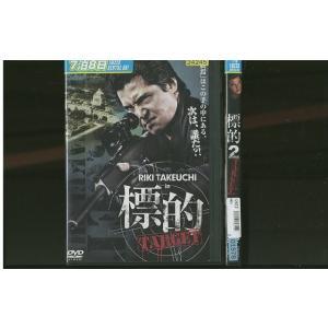 標的 TARGET 竹内力 全2巻 DVD レンタル版 レンタル落ち 中古 リユース 全巻 全巻セット|gift-goods