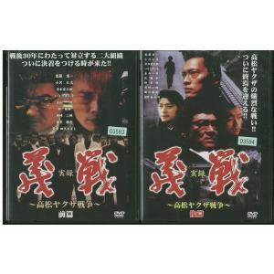 実録 義戦 高松ヤクザ戦争 2巻セット DVD レンタル版 レンタル落ち 中古 リユース|gift-goods