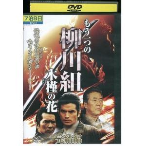 もう一つの柳川組 木槿の花 完結編 DVD レンタル版 レンタル落ち 中古 リユース|gift-goods