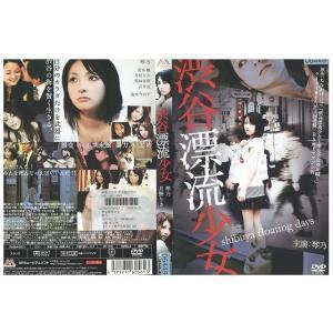 渋谷漂流少女 琴乃 DVD レンタル版 レンタル落ち 中古 リユース gift-goods