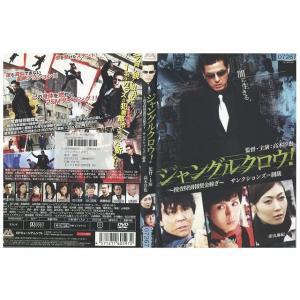 ジャングルクロウ! DVD レンタル版 レンタル落ち 中古 リユース|gift-goods