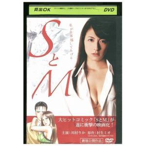 SとM 川村りか DVD レンタル版 レンタル落ち 中古 リユース gift-goods