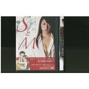 SとM 川村りか 全2巻 DVD レンタル版 レンタル落ち 中古 リユース 全巻 全巻セット|gift-goods