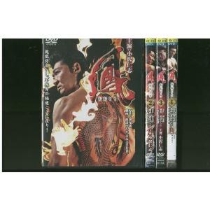 鳳 おおとり 小沢仁志 全4巻 DVD レンタル版 レンタル落ち 中古 リユース 全巻 全巻セット gift-goods