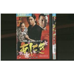 あにき 全2巻 DVD レンタル版 レンタル落ち 中古 リユース 全巻 全巻セット|gift-goods
