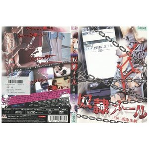 奴隷メール 成海朱帆 DVD レンタル版 レンタル落ち 中古 リユース gift-goods