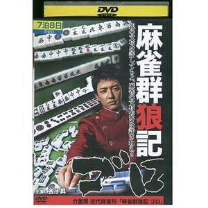 麻雀群狼記 ゴロ 金子昇 本宮泰風 DVD レンタル版 レンタル落ち 中古 リユース|gift-goods