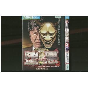 堕悪 DARK 全2巻 DVD レンタル版 レンタル落ち 中古 リユース 全巻 全巻セット|gift-goods