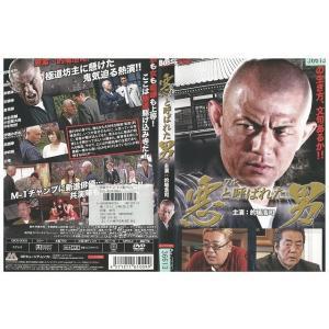 悪(ワル)と呼ばれた男 DVD レンタル版 レンタル落ち 中古 リユース|gift-goods