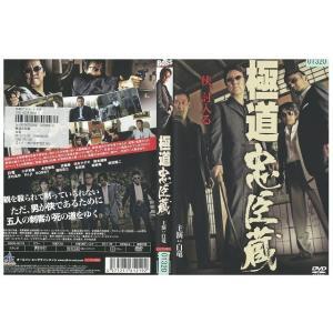 極道忠臣蔵 白竜 DVD レンタル版 レンタル落ち 中古 リユース|gift-goods