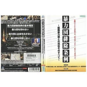 暴力団排除条例 組織暴力団との対応そのすべて DVD レンタル版 レンタル落ち 中古 リユース|gift-goods