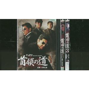 首領の道 1〜3巻セット(未完) 小沢仁志 DVD レンタル版 レンタル落ち 中古 リユース|gift-goods