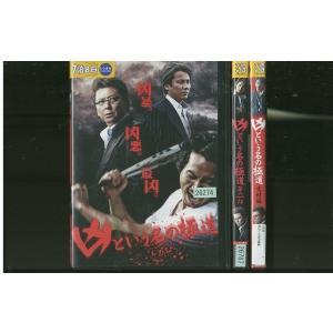 凶という名の極道 虎牙光揮 全3巻 DVD レンタル版 レンタル落ち 中古 リユース 全巻 全巻セット|gift-goods
