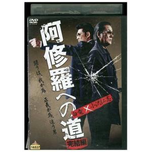 阿修羅への道 完結編 DVD レンタル版 レンタル落ち 中古 リユース|gift-goods