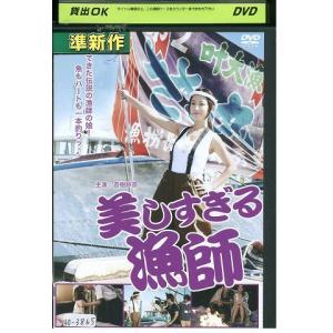 美しすぎる漁師 DVD レンタル版 レンタル落ち 中古 リユース|gift-goods