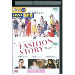 ファッションストーリー FASHION STORY Mode...